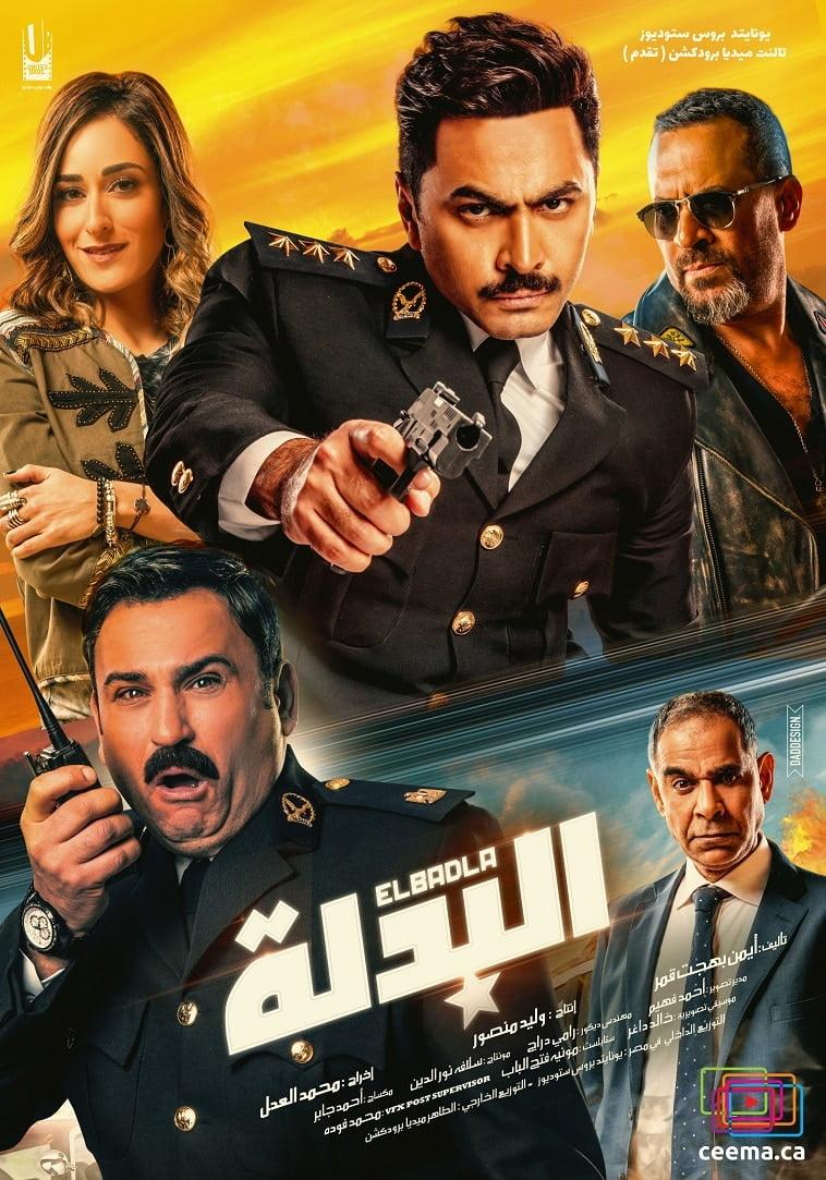El Badla Poster Social