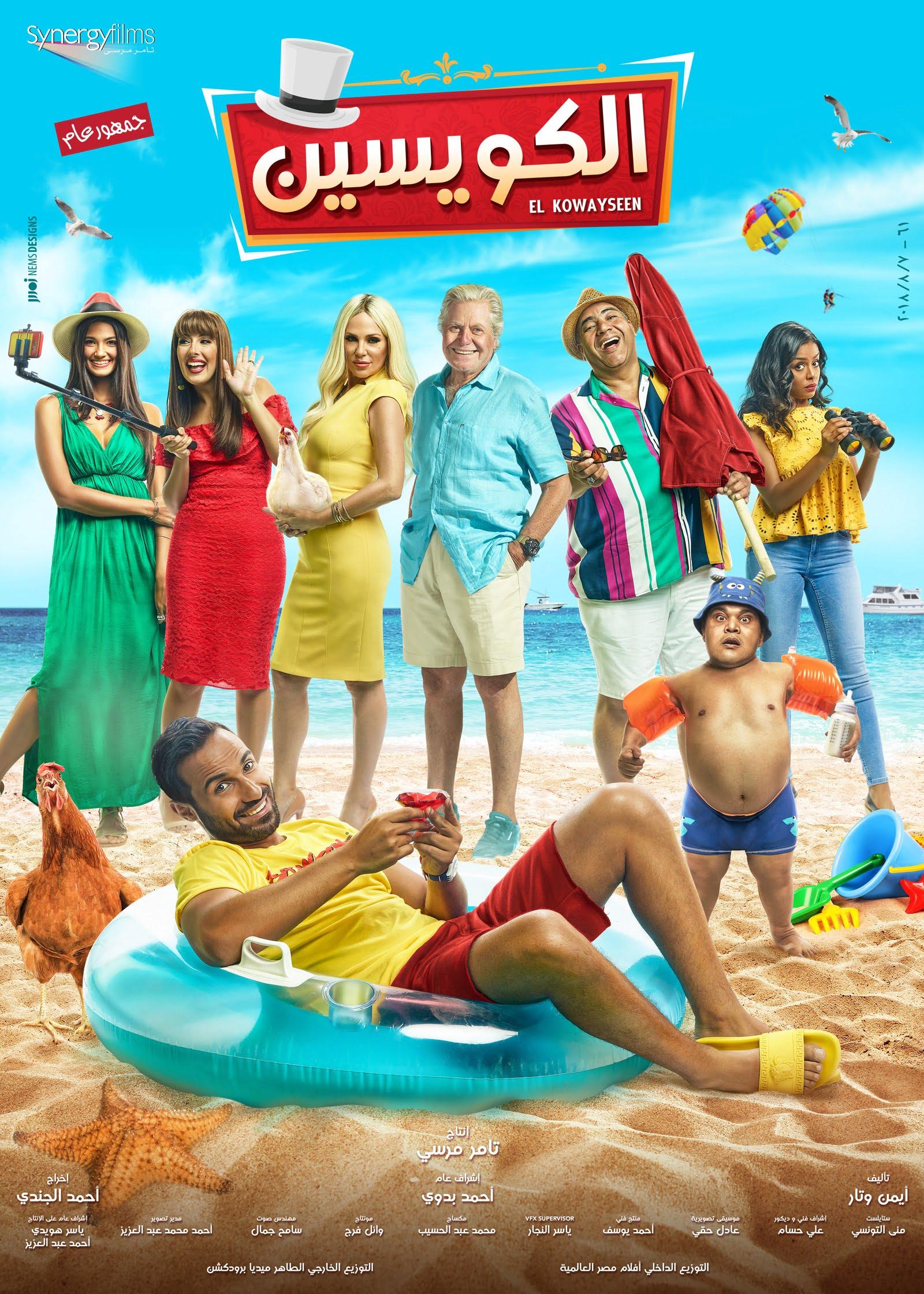 Choosen-Beach-Poster-02-FINAL